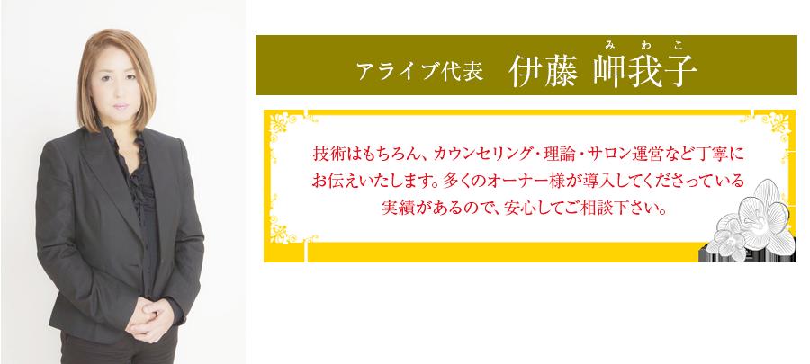 アライブ代表 伊藤岬我子