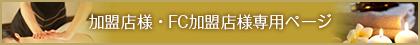 加盟店様・FC加盟店様専用ページ