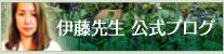 伊藤先生公式ブログ
