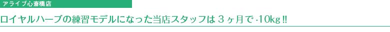 アライブ心斎橋店