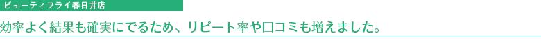 ビューティフライ春日井店