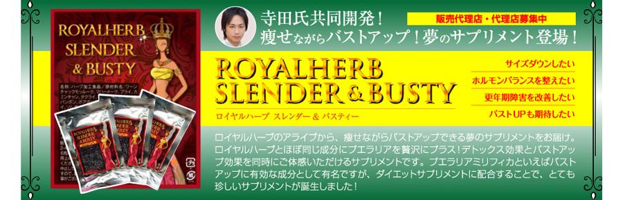寺田氏共同開発!痩せながらバストアップ!夢のサプリメント登場!「ロイヤルハーブ スレンダー&バスティー」