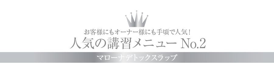 人気No.2マローナデトックスラップ