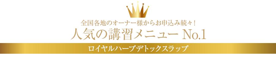 人気No.1ロイヤルハーブデトックスラップ